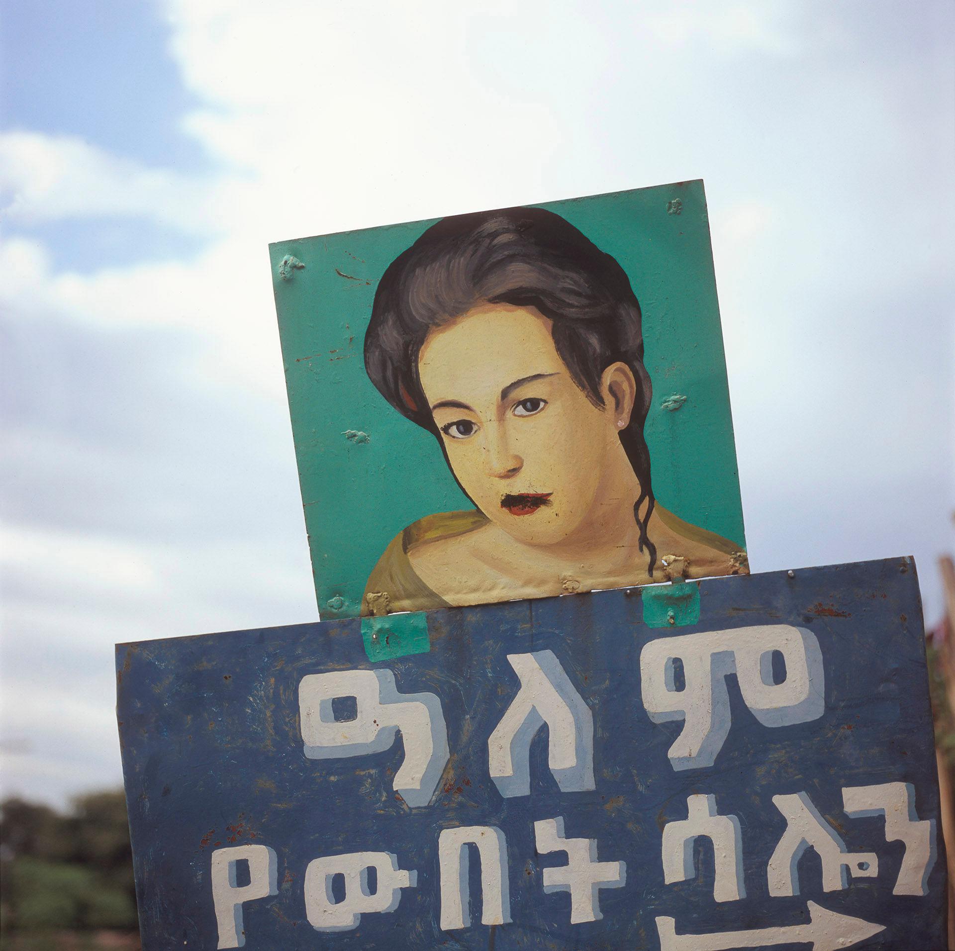 Ethiopian Beauty Salon 15