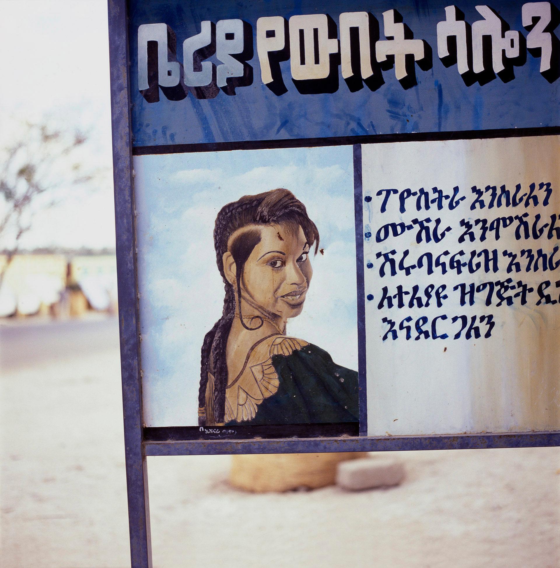 Ethiopian Beauty Salon 16