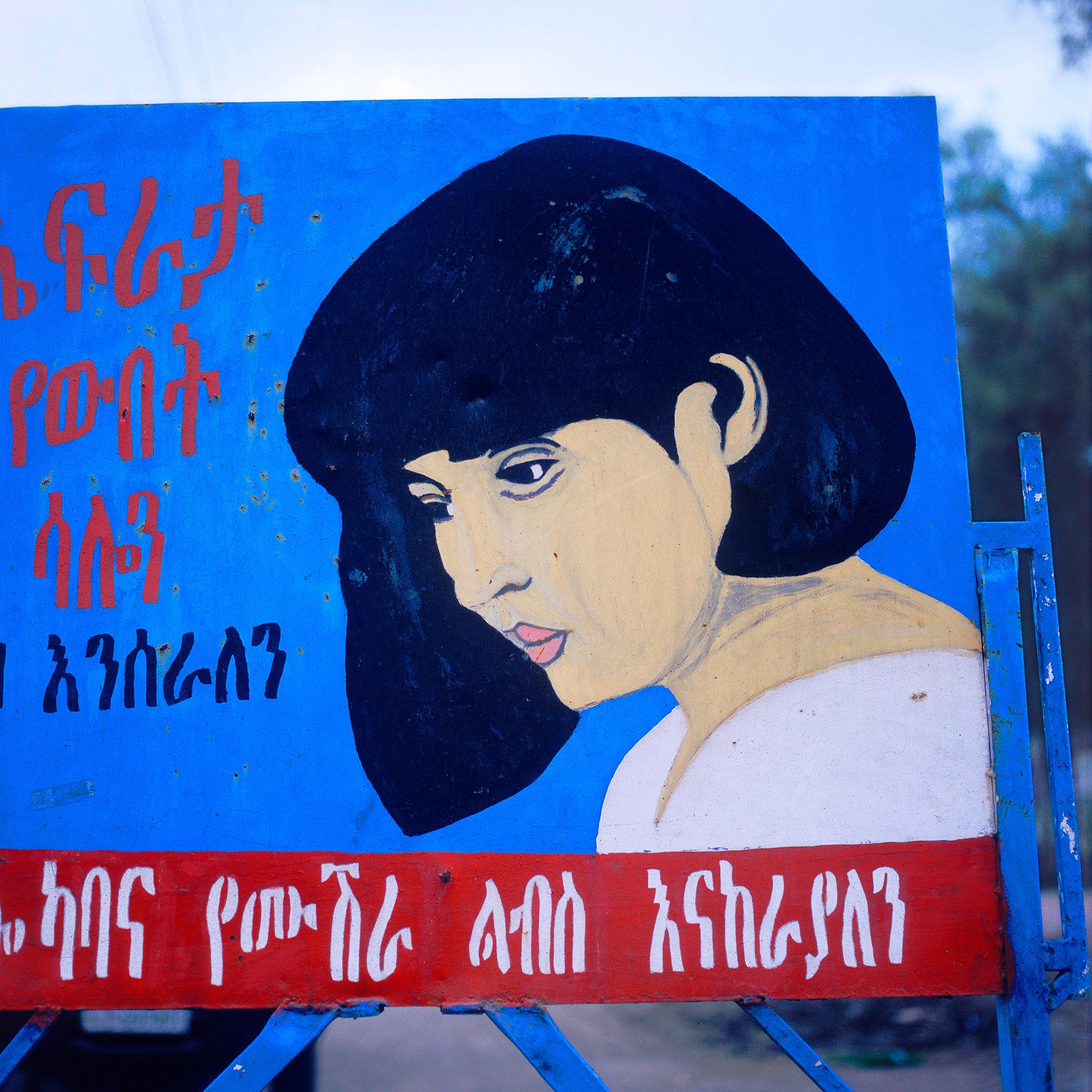 Ethiopian Beauty Salon Portraits
