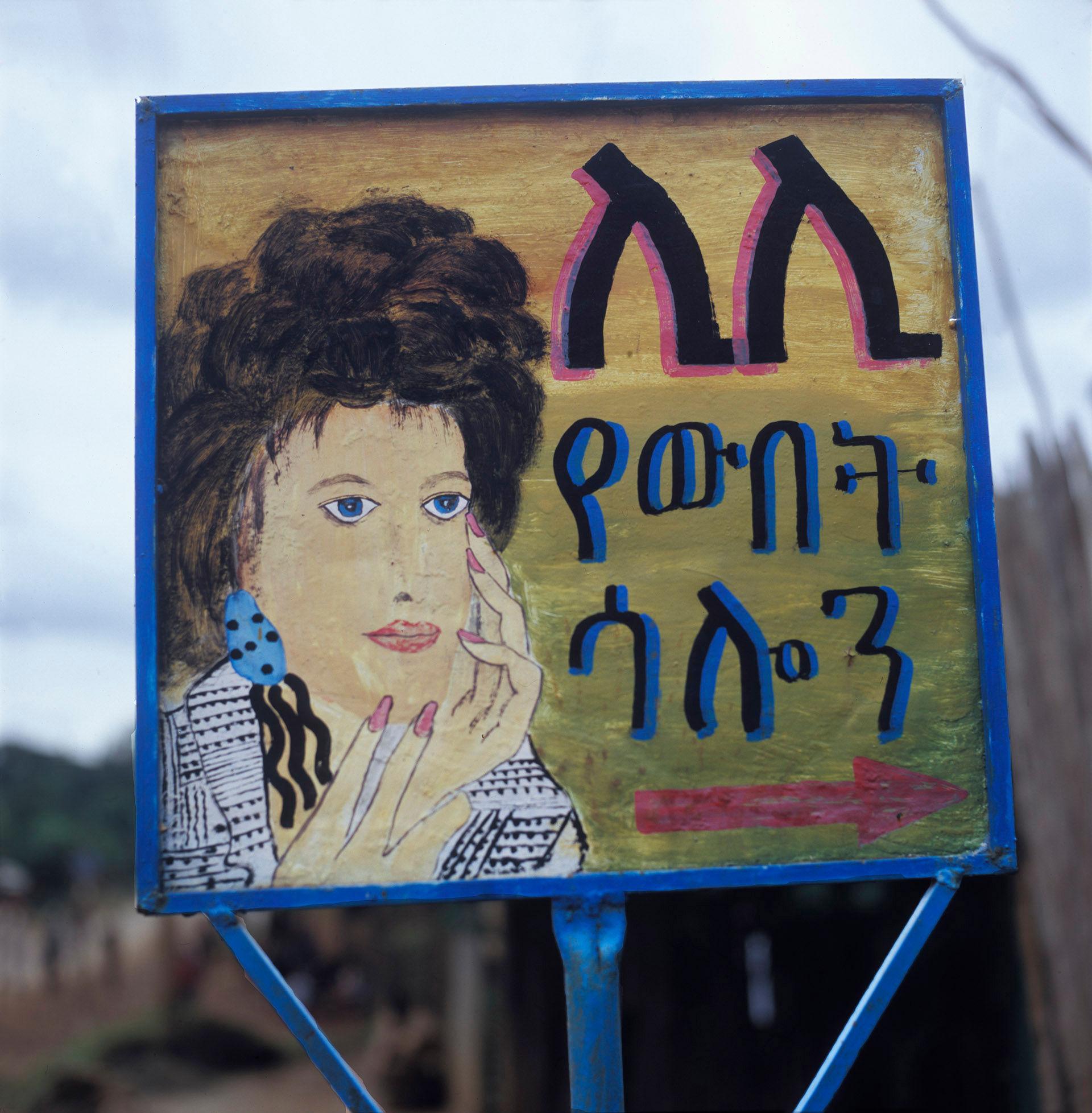 Ethiopian Beauty Salon 51