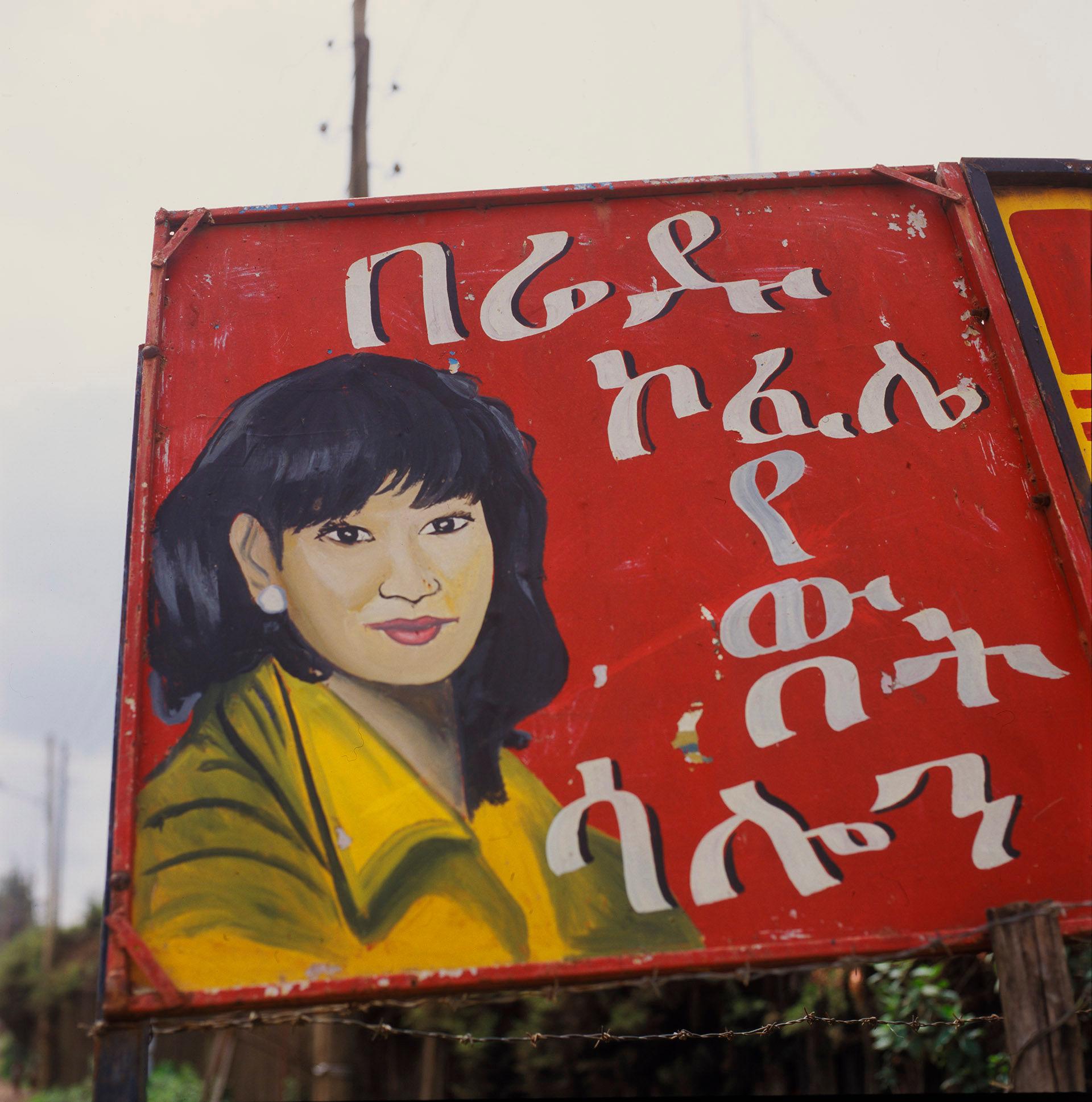 Ethiopian Beauty Salon 55