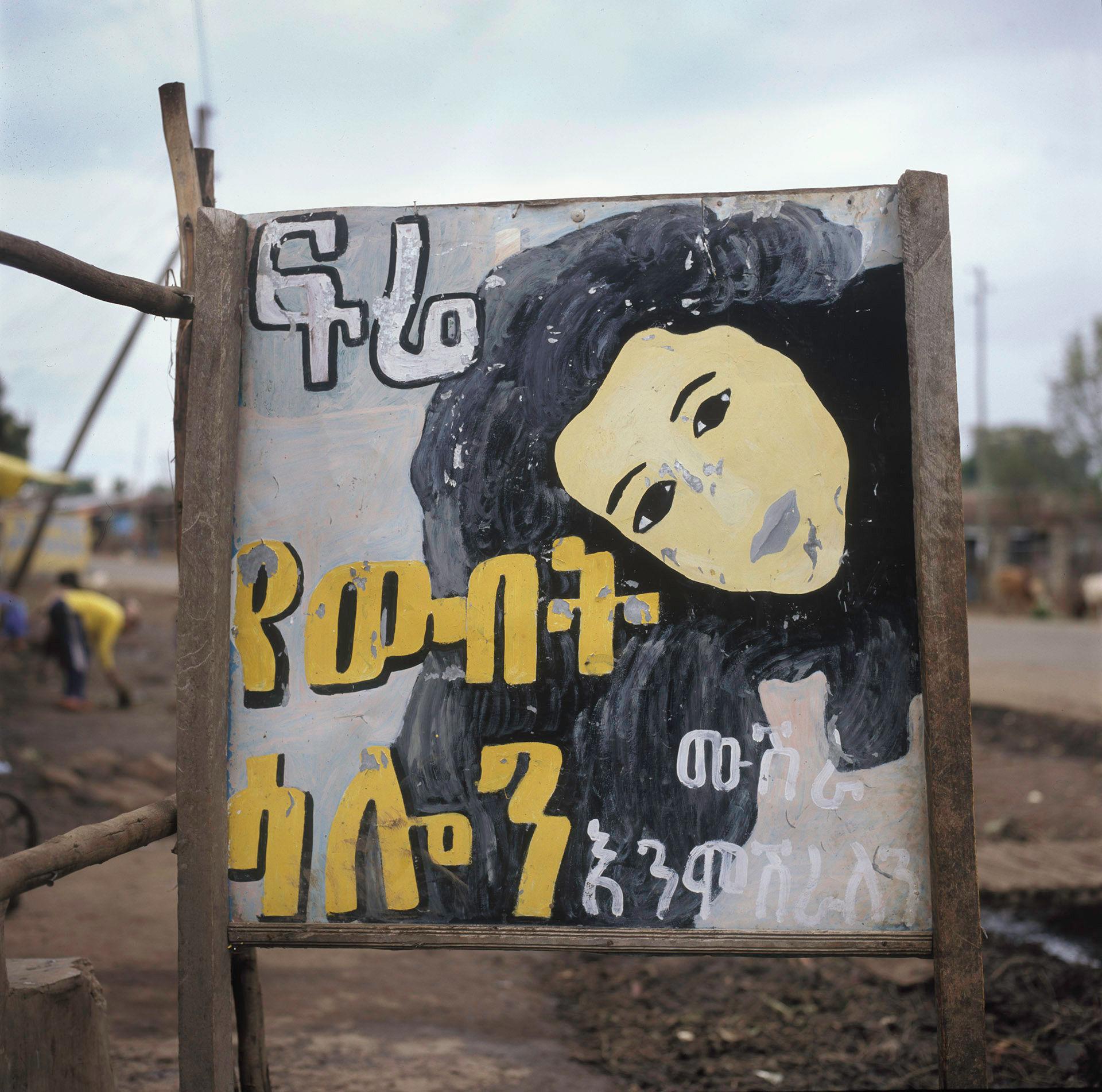 Ethiopian Beauty Salon 78