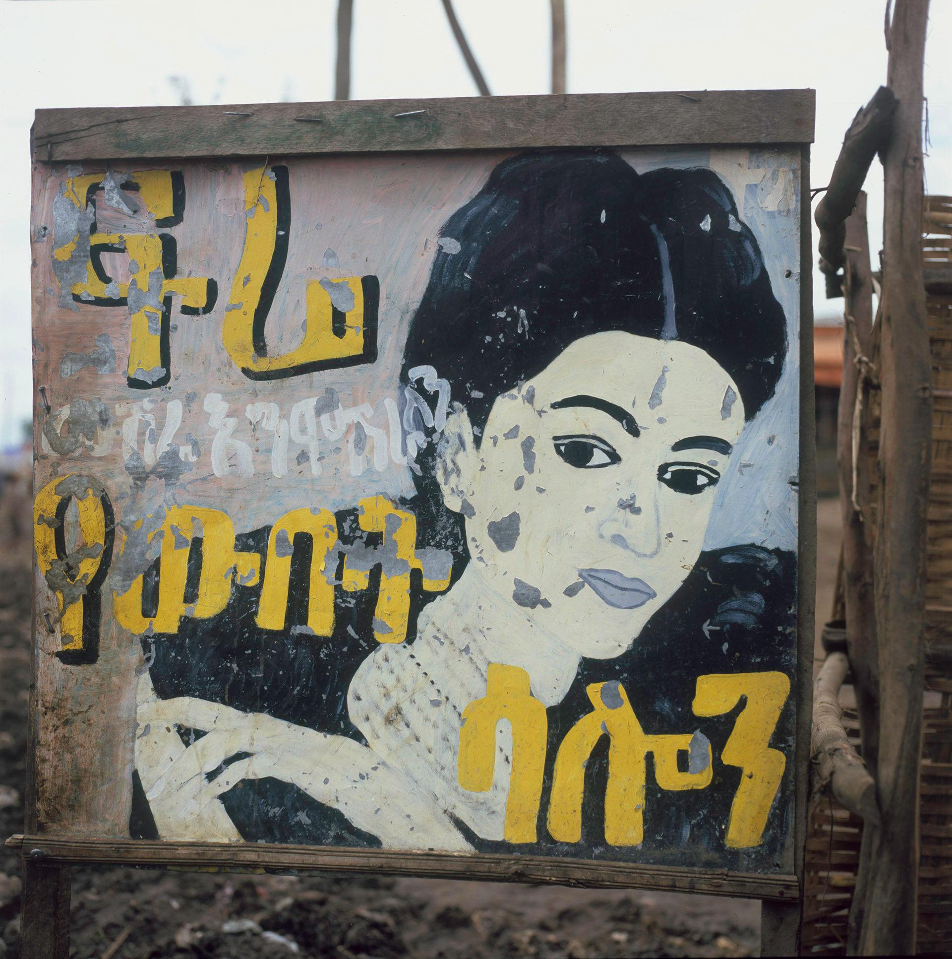 Ethiopian Beauty Salon 79