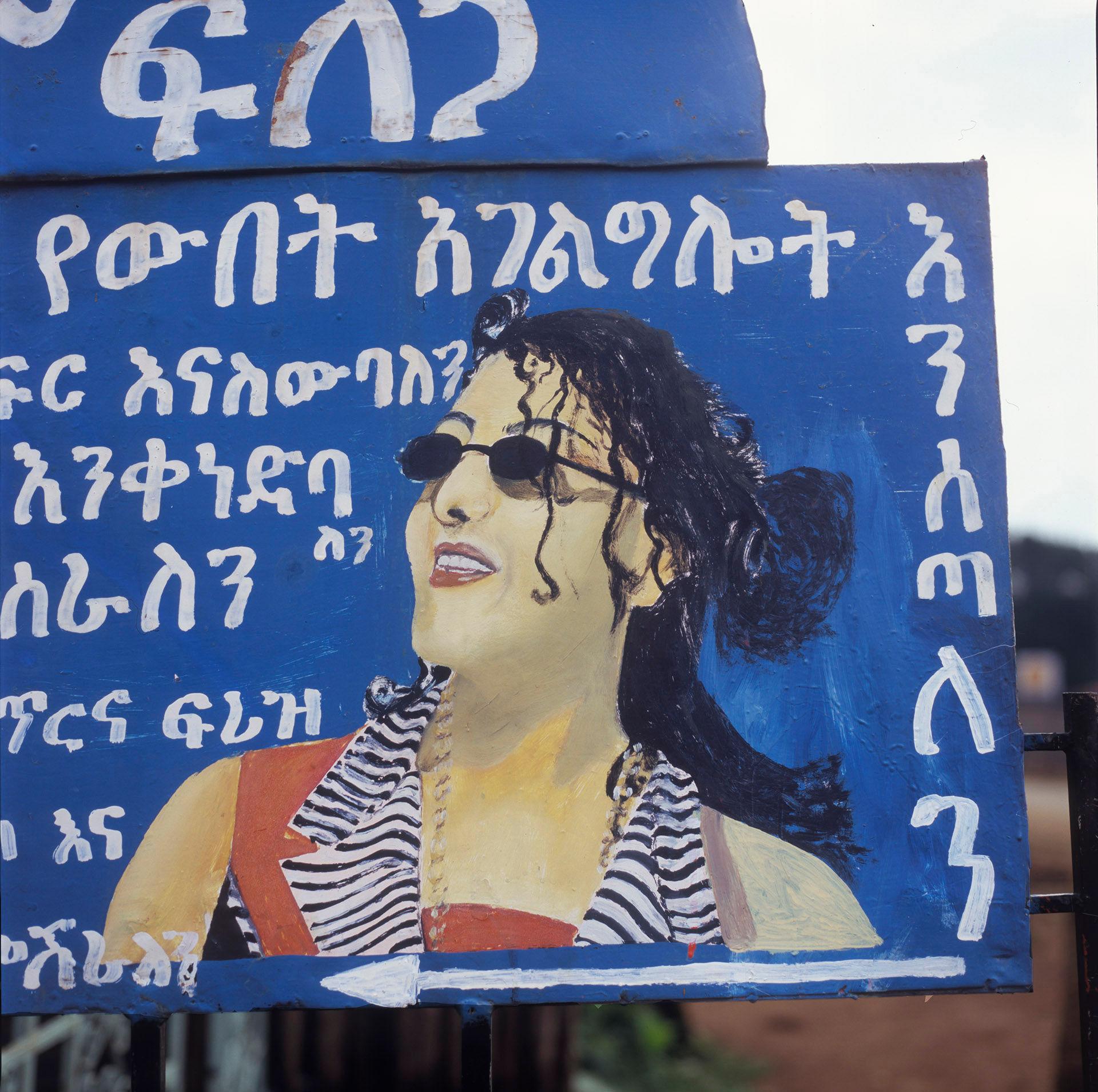 Ethiopian Beauty Salon 93