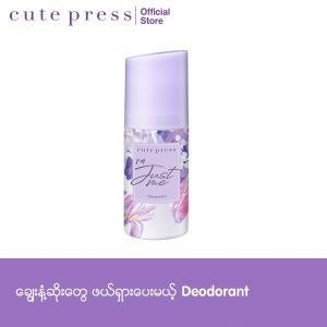 Cute Press Just me Roll On (60ml)