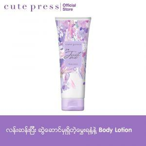 Cute Press Just me Body Lotion (250ml)