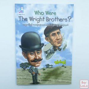 Who Were The Wright Brothers? (ထြဋ္၀င္းထြဋ္)-58464
