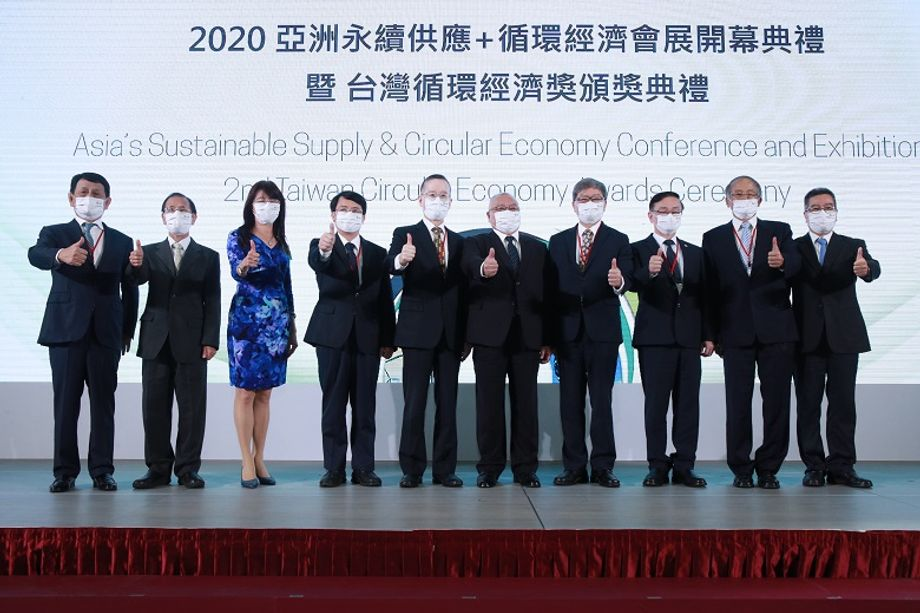 The Taiwan Alliance for Sustainable Supply (TASS) invites foreign companies with experience in this area to expand their footprint in Asia. Pictured: The 2nd Taiwan Circular Economy Awards Ceremony held during the 2020 Asia Sustainable Supply & Circular Economy Conference and Exhibition.