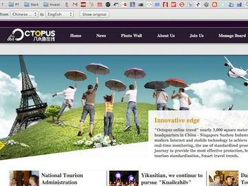Landmark deal in China - B2B online travel service 8Trip raises $24.6 million