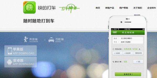 China taxi app Kuaidadi reaps $100 million investment