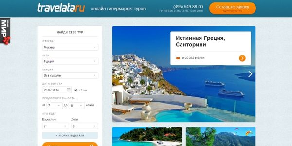 Travelata bags Series B funding, plans expansion to Russian regions