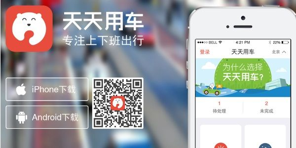 Baidu building up a taxi-app portfolio