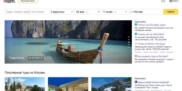 Yandex makes deeper inroads in travel, unveils package holiday search