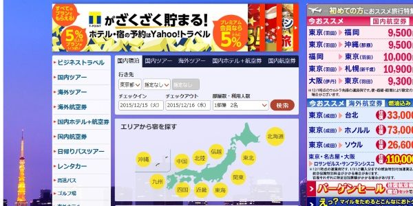 Yahoo Japan makes huge travel play with $830m Ikyu move