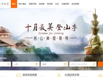 Tujia buys Ctrip's homestay business, becoming more like Airbnb