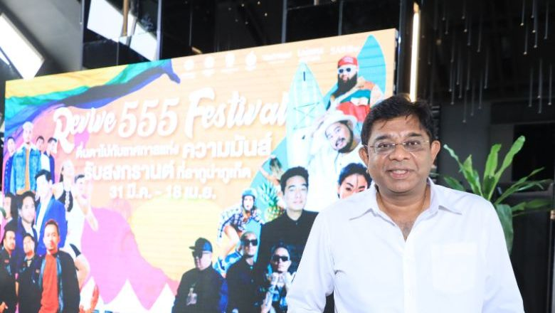 The domestic market takes the front row for this upcoming festival, but Laguna Phuket's Ravi Chandran believes this 19-day event will showcase its readiness to welcome foreign tourists in an open and safe manner.