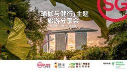 途牛携手新加坡推广瑜伽与健行主题旅游新品 畅享纯净疗愈之旅