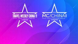 2020中国旅游业界奖落幕,获奖名单公布