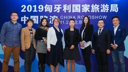 匈牙利国家旅游局举办中国区首次路演活动