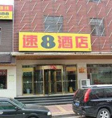 Super 8 Hotel Baiyin Jing Tai Sq