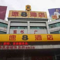 Super 8 Hotel Yantai Development