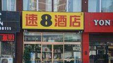 Super 8 Langfang Xianghe Jia Ju Cheng