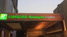 Holiday Inn Express High-tech Zone