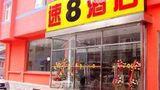 Super 8 Hotel Beijing Qian Men Exterior