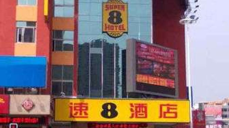 """Super 8 Putian Tian Wei Exterior. Images powered by <a href=""""http://web.iceportal.com"""" target=""""_blank"""" rel=""""noopener"""">Ice Portal</a>."""