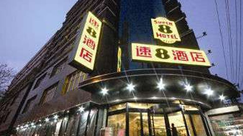 """Super 8 Hotel Lanzhou Yan Tan Exterior. Images powered by <a href=""""http://web.iceportal.com"""" target=""""_blank"""" rel=""""noopener"""">Ice Portal</a>."""