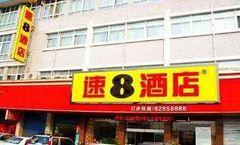 Super 8 Hotel Jingjiang Long Dist Bus St