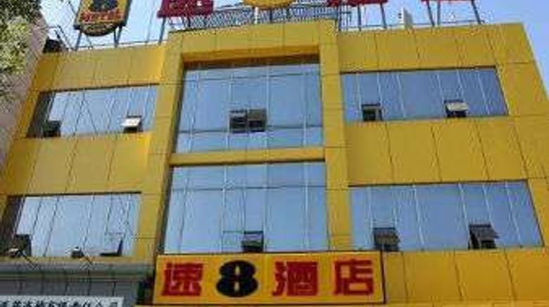 """Super 8 Hotel Beijing Gu Lou Exterior. Images powered by <a href=""""http://web.iceportal.com"""" target=""""_blank"""" rel=""""noopener"""">Ice Portal</a>."""