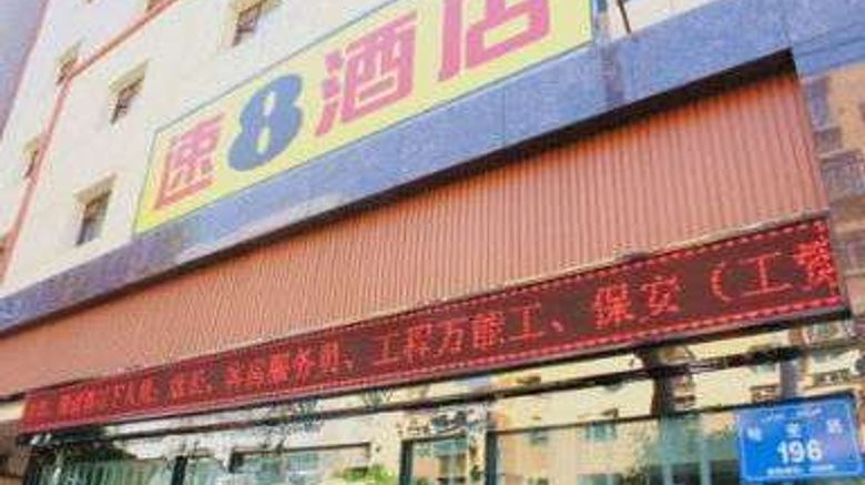 "Super 8 Hotel Urumqi Ha Mi Road Exterior. Images powered by <a href=""http://web.iceportal.com"" target=""_blank"" rel=""noopener"">Ice Portal</a>."
