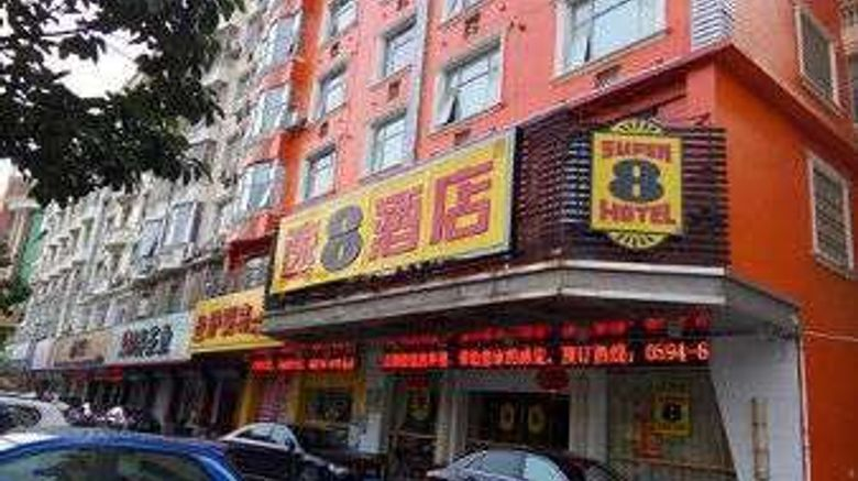 """Super 8 Putian Feng Huang Shan Zhuang Exterior. Images powered by <a href=""""http://web.iceportal.com"""" target=""""_blank"""" rel=""""noopener"""">Ice Portal</a>."""