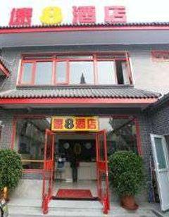 Super 8 Hotel Beijing Gu Lou Subway Stat