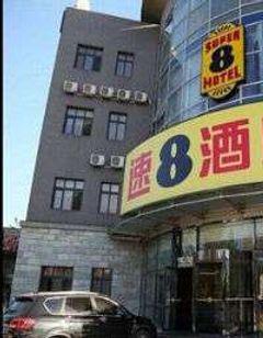 Super 8 Yizhuang Ke Chuang Jiu Jie Htl