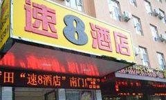 Super 8 Hotel Putian Nan Men