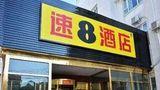 Super 8 Beijing Qianmen Dashian Zie Exterior