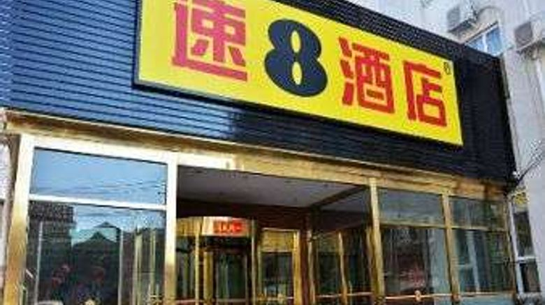 """Super 8 Beijing Qianmen Dashian Zie Exterior. Images powered by <a href=""""http://web.iceportal.com"""" target=""""_blank"""" rel=""""noopener"""">Ice Portal</a>."""