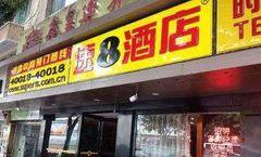 Super 8 Hotel Fuzhou Wan Xiang Cheng