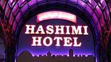 HaShimi Hotel Exterior