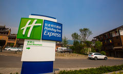 Holiday Inn Express Emei Mountain