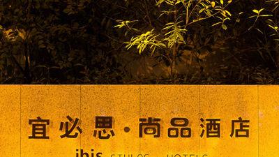 Ibis Styles Deyang Downtown