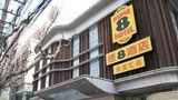 Super 8 Hotel Shanghai Xu Jia Hui Exterior