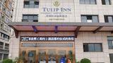 Tulip Inn Chengdu Airport Exterior