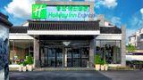 Holiday Inn Express Suzhou Zhouzhuang Exterior