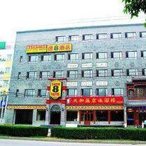 Super 8 Hotel Beijing Tian He Sheng Yu