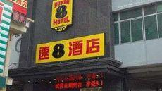 Super 8 Anyang Railway Station