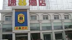 Super 8 Hotel Beijing Wan Feng Lu