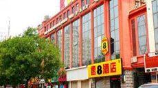 Super 8 Railway Station Xin HuaLu